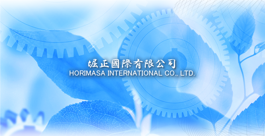 堀正國際有限公司 HORIMASA INTERNATIONAL CO., LTD.